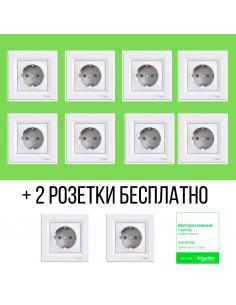 Набор розеток Schneider Asfora с заземлением белая EPH2900121